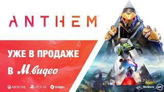 В мире Anthem с Николаем Дроздовым
