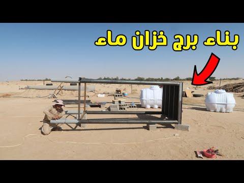 بناء برج خزان ماء 👷♂️💧