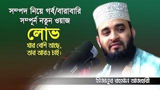 সম্পদের লোভ। লোভের পরিণতি কতটা ভয়ানক হবে জেনে নিন । Mizanur rahman Azhari। Bangla Islamic Waz