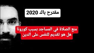 مقترحات الشريعة باك 2020 (01): منع الصلاة في المساجد بسبب كورونا