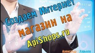 видео Как создать интернет-магазин без заморочек? – №2 – выбираем платформу для открытия магазина
