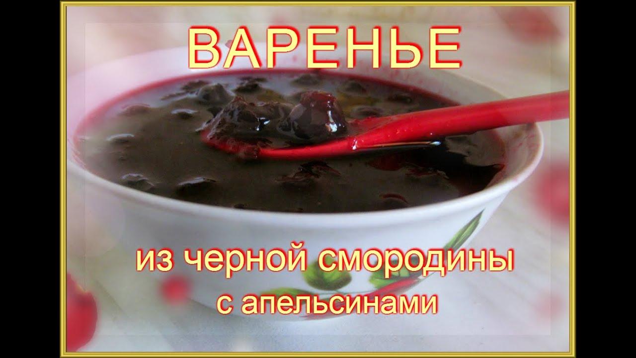 варенье из черной смородины с апельсином рецепт