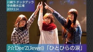 J☆Dee'Z ジェイディーズ 「ひとひらの涙」 川崎ラ チッタデッラ中央噴水広場 20190114
