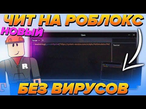 😲 Без вирусов 😲 Новые Читы На Роблокс 2021😱 Скачать Чит или Взлом Роблокс !!!