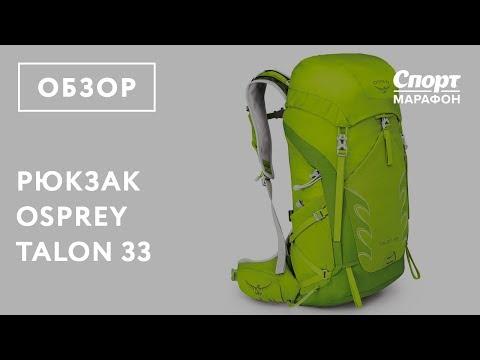 купить Рюкзак Для Путешествий 33 Л. С Поясом