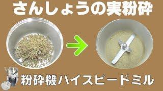 [山椒の粉]業務用卓上ミルで山椒の実を粉砕(ハイスピードミル)