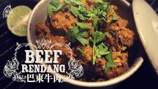 巴東牛肉 - 煮飯與溝仔 Beef Rendang - Cooking and Pulling Part.2