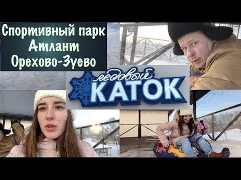 Спортивный парк Атлант Орехово-Зуево