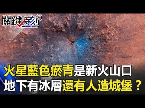 火星「藍色瘀青」是新火山口! 地下有冰層還有人造城堡!? 關鍵時刻20190619-5 傅鶴齡 吳嘉隆 王明鉅