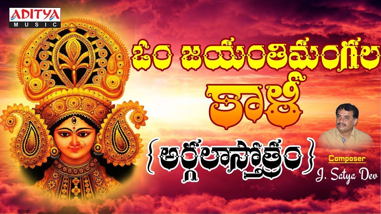 Vijayadashami Special - Om Jayanthimangala Kali | Argala ...