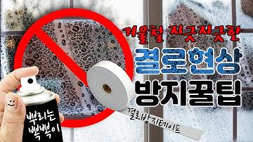 겨울철 결로현상   김서림 완전 차단 방법!