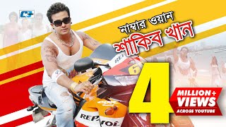 No 1 Shakib Khan | Sakib Khan | Apu Biswas | Bangla movie song  | HD | S I Tutul