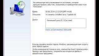 Создание точки восстановления и восстановление системы в Windows 8.1
