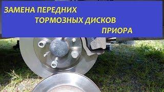 замена переднего тормозного диска приора