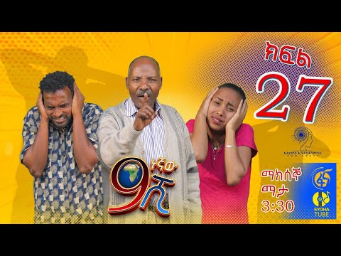 Ethiopia: ዘጠነኛው ሺህ ክፍል 27 – Zetenegnaw Shi sitcom drama Part 27