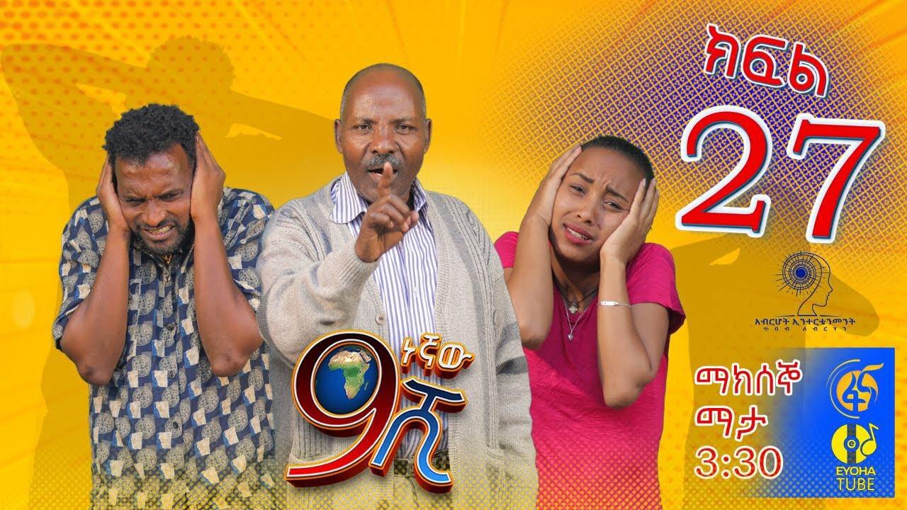 Zetenegnaw Shi Ethiopian Sitcom drama Part 27