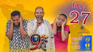 Ethiopia: ዘጠነኛው ሺህ ክፍል 27 - Zetenegnaw Shi sitcom drama Part 27