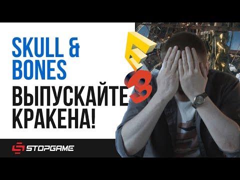 E3 2017. Превью Skull & Bones — мультиплеер про пиратов