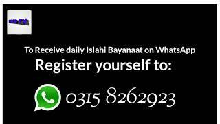 Islamic Whatsapp Group Links: Join Latest Whatsapp Group