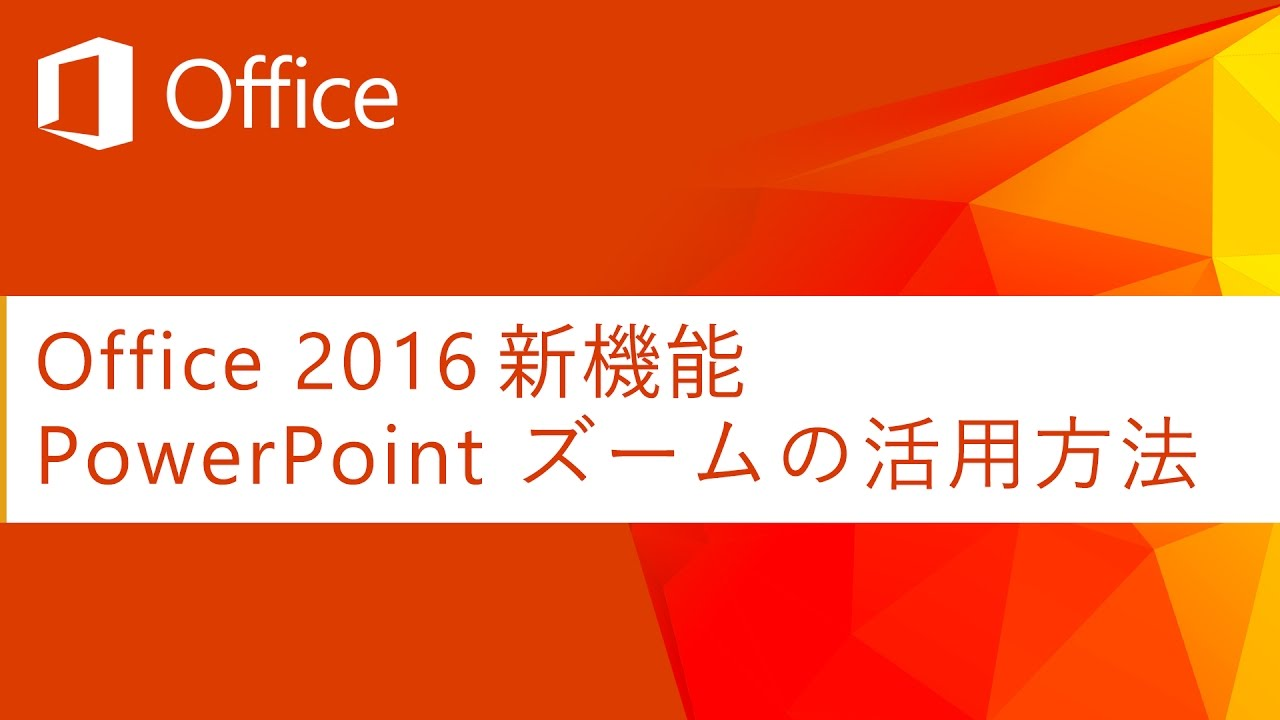 office 2016 新機能 powerpoint ズームの活用方法 youtube
