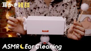 [Japanese ASMR] September Edition! Ear Cleaning Chats #7  / Whispering  / 9月版 耳かき雑談