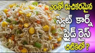 Womens special viyoutube sweet corn fried rice how to make sweet corn fried rice telugu recipes wo ccuart Image collections