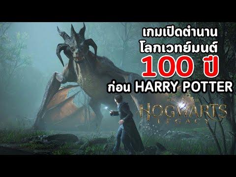 TrailerTeller #12 : Hogwarts Legacy – เกมเปิดตำนานโลกเวทย์มนต์ 100 ปีก่อน Harry Potter
