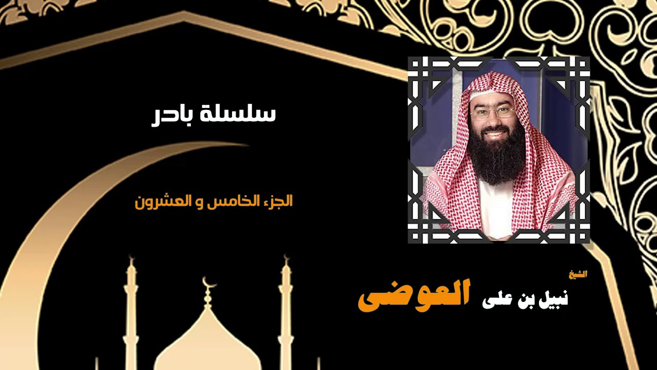 روائع الشيخ نبيل العوضى   سلسلة بادر - الجزء الخامس والعشرون