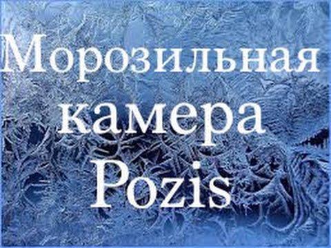 Морозильная камера  POZIS. Обзор.