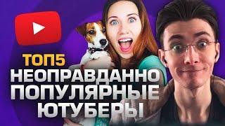 ТОП5 ПЕРЕОЦЕНЁННЫХ ЮТУБЕРОВ  | Хесус Смотрит Видео