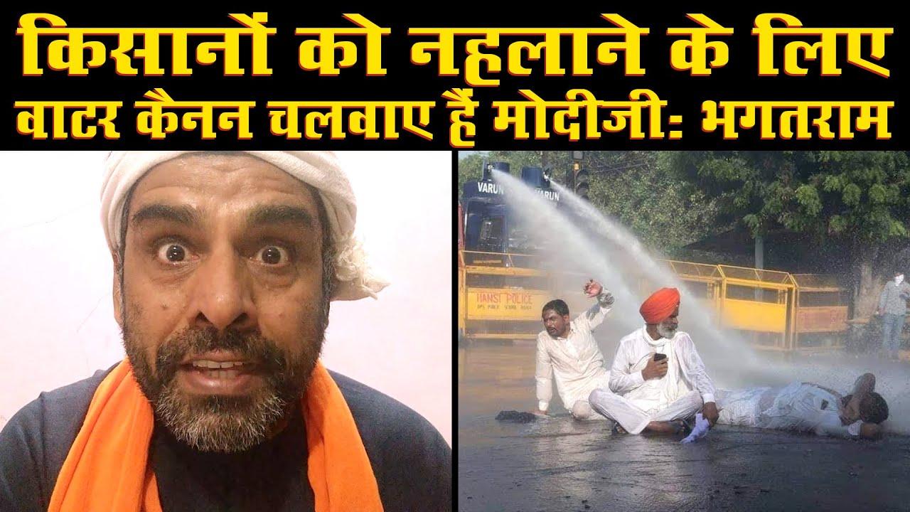 किसानों को नहलाने के लिए वाटर कैनन चलवाए हैं मोदीजीः भगतराम I BHAGAT RAM FARMERS PROTEST DELHI MARCH
