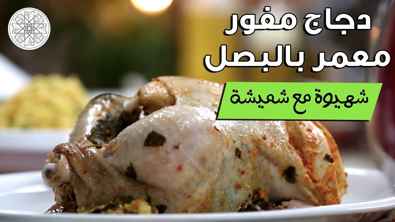 شهيوة مع شميشة : دجاج مفور معمر بالبصل
