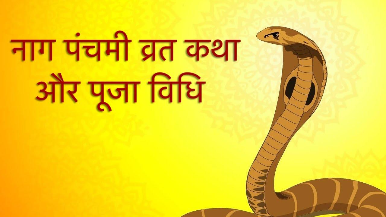 nag panchami information in marathi