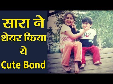 Sara Ali Khan shares adorable bond with brother Ibrahim Ali Khan on Siblings Day | FilmiBeat Mp3