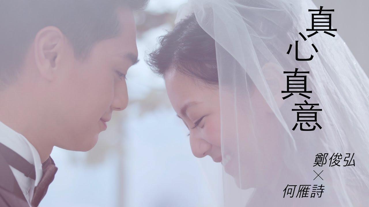 鄭俊弘Fred / 何雁詩Stephanie - 真心真意 (劇集 '我瞞結婚了' 主題曲) Official MV