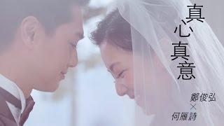 """鄭俊弘Fred / 何雁詩Stephanie - 真心真意 (劇集 """"我…"""