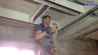 потолки из гипсокартона  монтаж кессоны  часть 8 / plasterboard ceilings / caissons / Part 8(В этом видео я показываю как собрать потолок из гипсокартона с названием кессоны, показываю все детально,..., 2016-01-10T17:59:12.000Z)