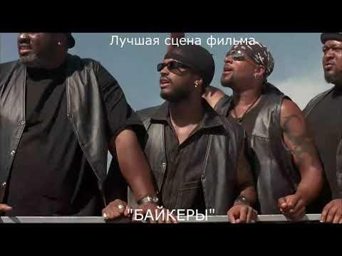ЛУЧШАЯ СЦЕНА ФИЛЬМА BIKER BOYZ.  БАЙКЕРЫ (2003)