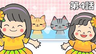 お風呂はキライにゃ~!!ルイモカのお風呂嫌いをなおせ!!HIMAWARIガールズ☆第4話【ミニアニメ】himawari-CH