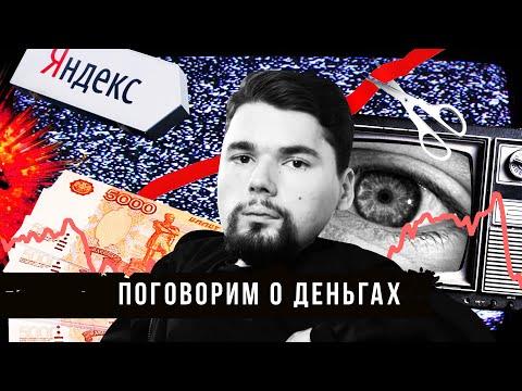 Смертная казнь, «Яндекс», штрафы Навального: деньги и власть в России | Сталингулаг