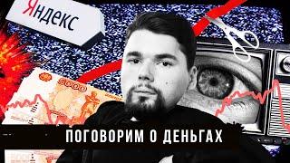 Смертная казнь, «Яндекс», штрафы Навального: деньги и власть в России | Сталингулаг thumbnail
