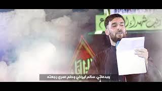 محمد الحلفي قصيده جروحي 2020