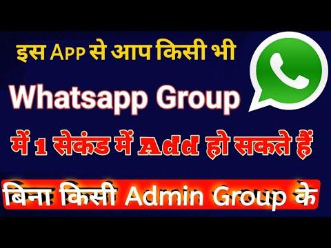 how to join whatsapp group  using app?[1000 से भी अधिक whatsapp ग्रुप कैसे  ज्वाइन करते है