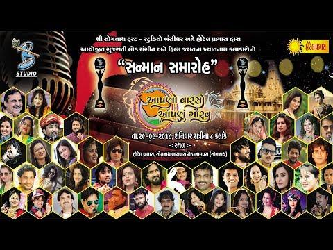 ભવ્ય સન્માન સમારોહ P.2 - LIVE from Somnath - Bansidhar Studio
