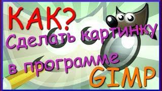 Как сделать значок в программе (GIMP)
