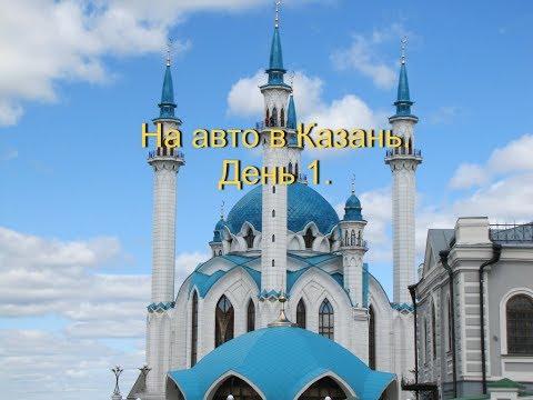 На авто в Казань. День 1.