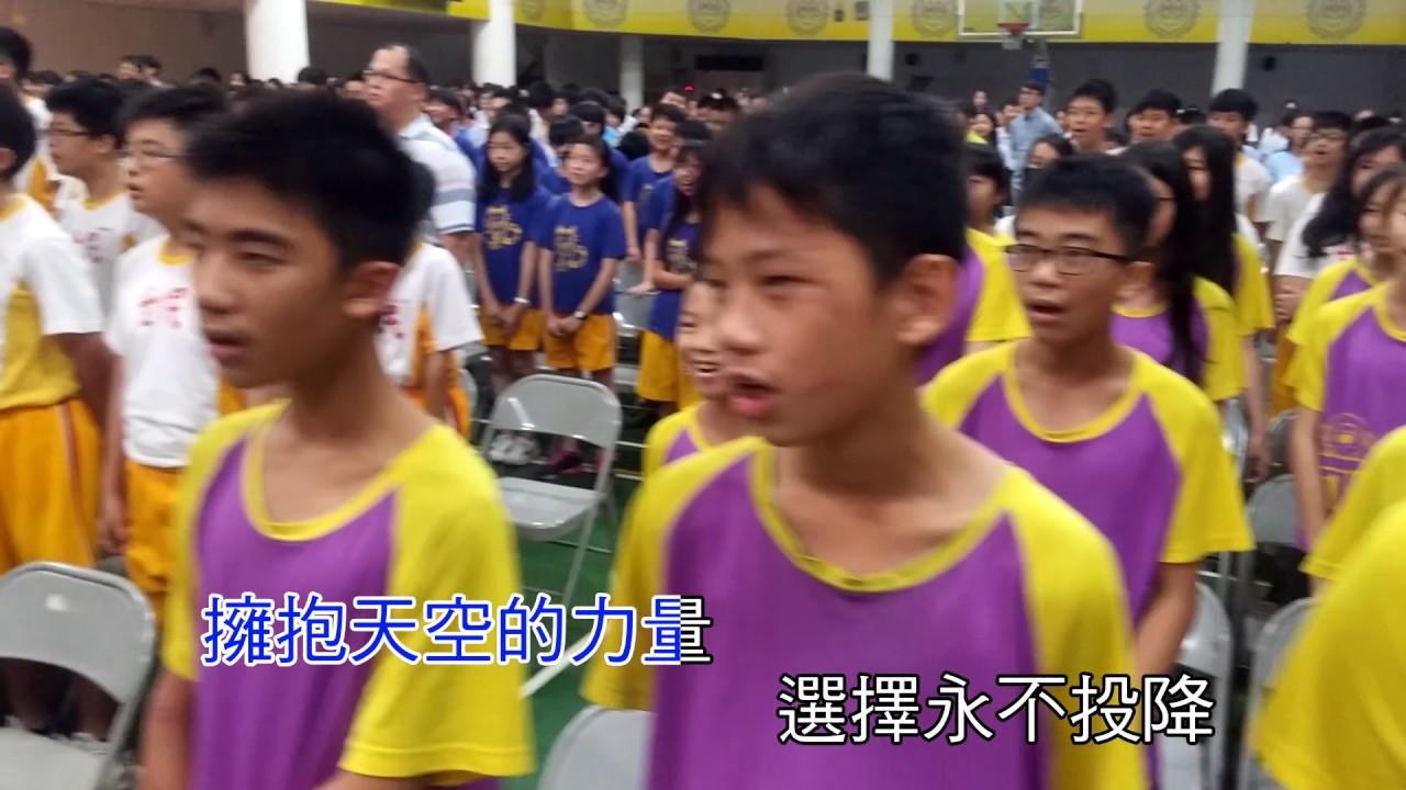 2017.6.19畢業典禮預演:畢業歌-風箏 - YouTube