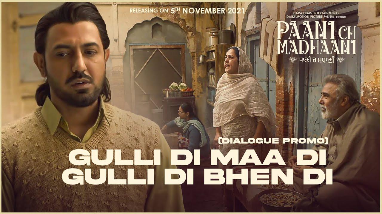 Gulli Di Maa Di Gulli Di Bhen Di   Paani Ch Madhaani (Dialogue Promo) Gippy Grewal   Rupinder Rupi