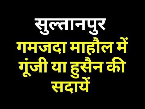 Sultanpur : गमजदा चेहरों ने कर्बला के शहीदों को पुरसा दिया | NTTV BHARAT