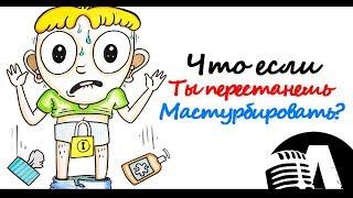 ЧТО ЕСЛИ ТЫ ПЕРЕСТАНЕШЬ МАСТУРБИРОВАТЬ? | RUS VOICE [НАУКА]